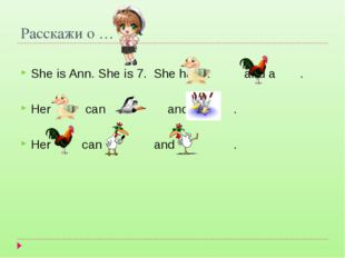 Расскажи о … She is Ann. She is 7. She has a and a . Her can and . Her can an