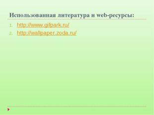 Использованная литература и web-ресурсы: http://www.gifpark.ru/ http://wallpa