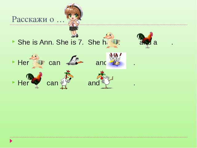 Расскажи о … She is Ann. She is 7. She has a and a . Her can and . Her can an...