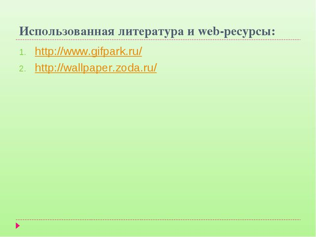 Использованная литература и web-ресурсы: http://www.gifpark.ru/ http://wallpa...