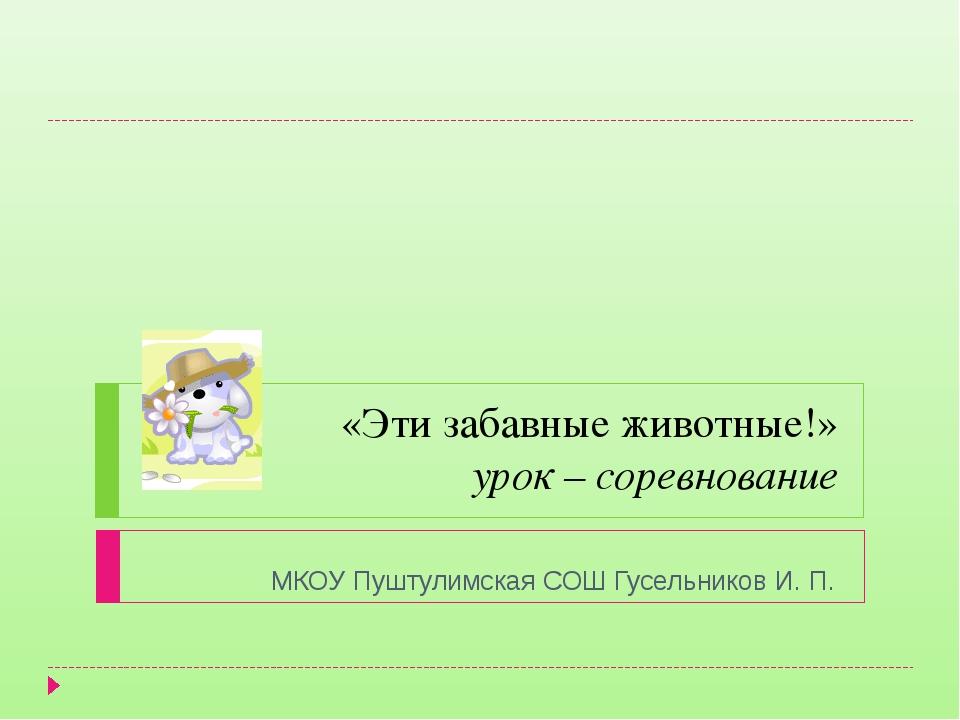 «Эти забавные животные!» урок – соревнование МКОУ Пуштулимская СОШ Гусельнико...