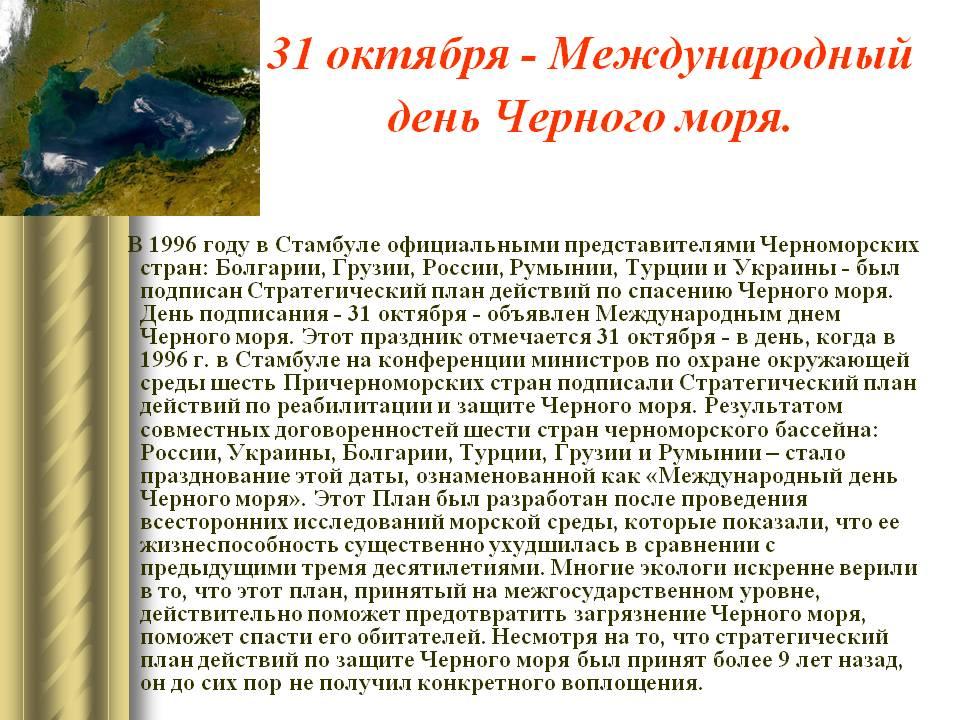 http://900igr.net/datas/prazdniki/Ekologicheskie-prazdniki/0078-078-31-oktjabrja-Mezhdunarodnyj-den-CHernogo-morja.jpg