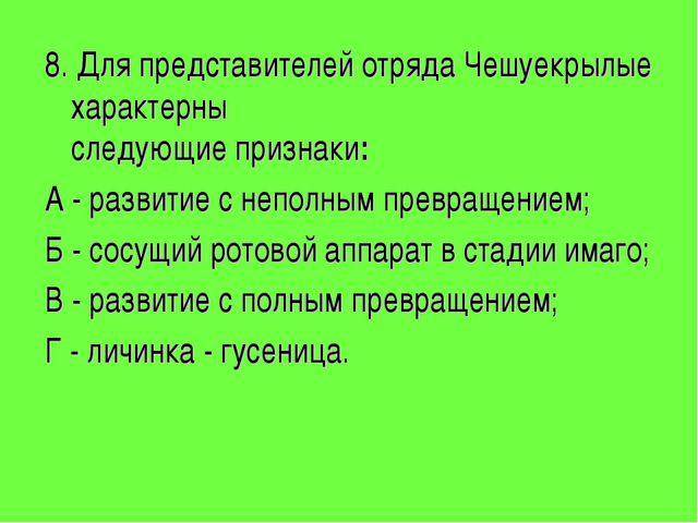 8. Для представителей отряда Чешуекрылые характерны следующие признаки: А - р...