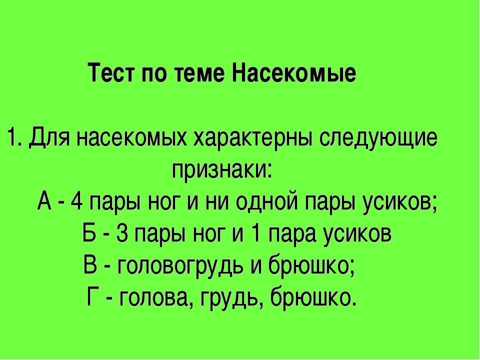 Тест по теме Насекомые  1. Для насекомых характерны следующие признаки: А -...