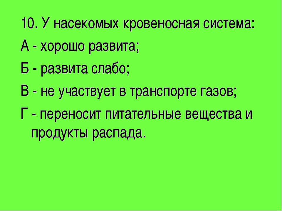 10. У насекомых кровеносная система: А - хорошо развита; Б - развита слабо; В...