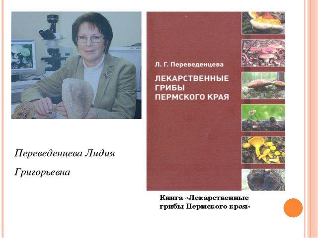 Переведенцева Лидия Григорьевна Книга «Лекарственные грибы Пермского края»