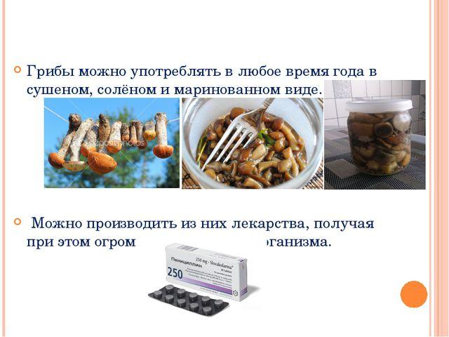 Грибы можно употреблять в любое время года в сушеном, солёном и маринованном...