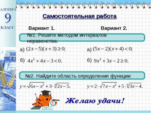 №1. Решите методом интервалов неравенства: б) №2. Найдите область определения