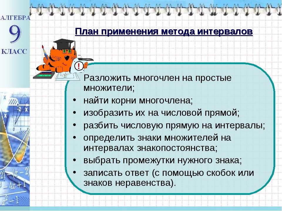План применения метода интервалов !