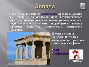 Так называли в период античности Древнюю Грецию сами греки. Она оставила миру