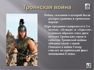 Война, сказания о которой были распространены в греческом народе. Ядро предан