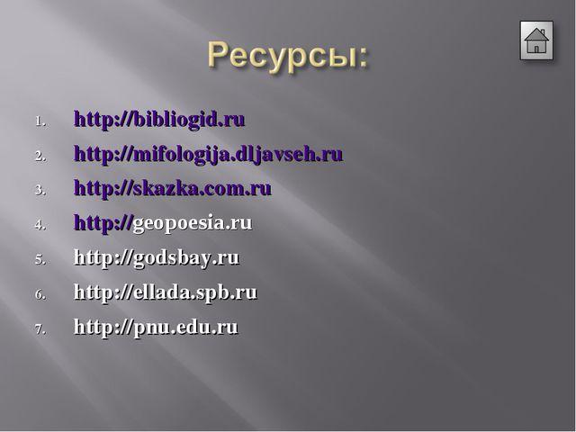 http://bibliogid.ru http://mifologija.dljavseh.ru http://skazka.com.ru http:/...