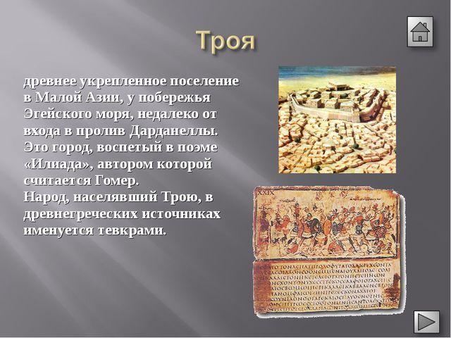 древнее укрепленное поселение в Малой Азии, у побережья Эгейского моря, недал...