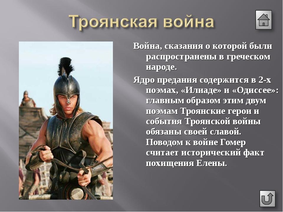 Война, сказания о которой были распространены в греческом народе. Ядро предан...