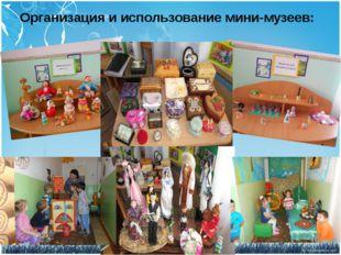 Организация и использование мини-музеев:
