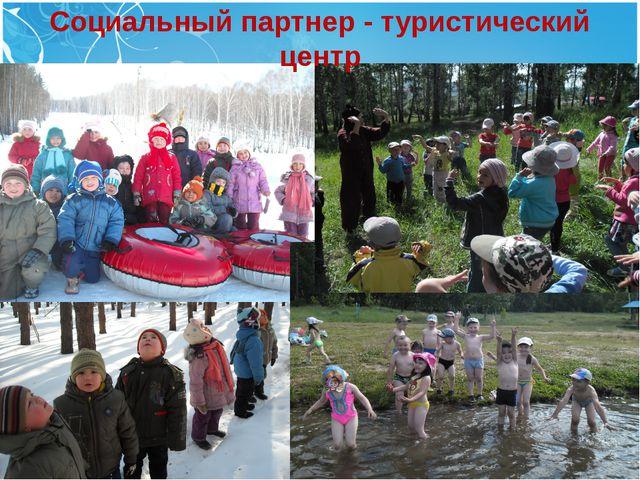 Социальный партнер - туристический центр