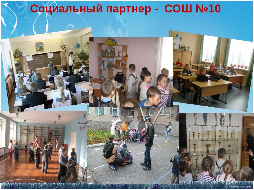 Социальный партнер - СОШ №10