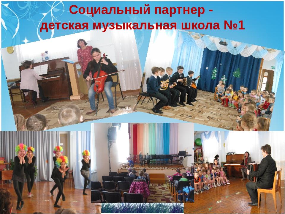 Социальный партнер - детская музыкальная школа №1