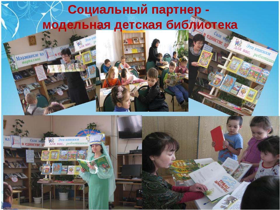 Социальный партнер - модельная детская библиотека