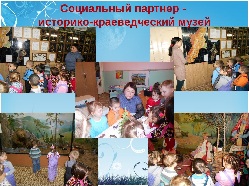 Социальный партнер - историко-краеведческий музей