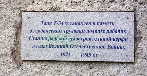 Танк Т34 Волгоград