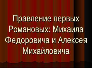 Правление первых Романовых: Михаила Федоровича и Алексея Михайловича