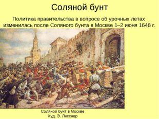 Соляной бунт Соляной бунт в Москве Худ. Э. Лисснер Политика правительства в в