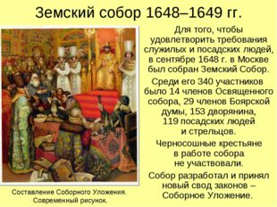 Земский собор 1648–1649 гг. Для того, чтобы удовлетворить требования служилых