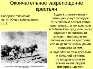 Окончательное закрепощение крестьян Будет кто вотчинники и помещики учнут гос