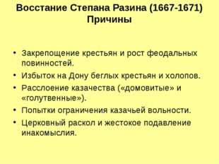 Восстание Степана Разина (1667-1671) Причины Закрепощение крестьян и рост фео