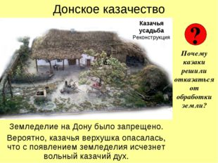 Донское казачество Земледелие на Дону было запрещено. Вероятно, казачья верху