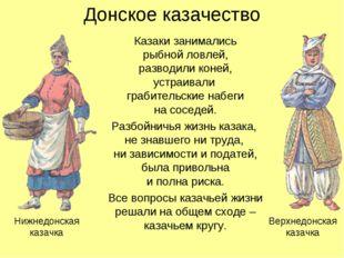 Донское казачество Казаки занимались рыбной ловлей, разводили коней, устраива