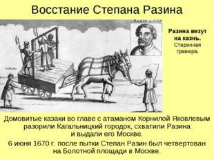 Восстание Степана Разина Домовитые казаки во главе с атаманом Корнилой Яковле