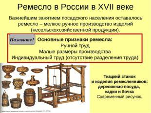 Ремесло в России в XVII веке Важнейшим занятием посадского населения оставало