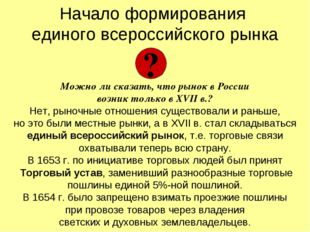 Начало формирования единого всероссийского рынка Можно ли сказать, что рынок