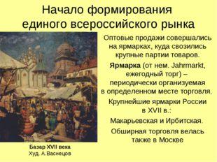 Начало формирования единого всероссийского рынка Оптовые продажи совершались