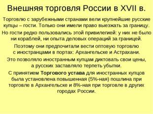 Внешняя торговля России в XVII в. Торговлю с зарубежными странами вели крупне