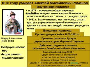 1676 году умирает Алексей Михайлович Романов Федор Алексеевич (1676-1682) Вед