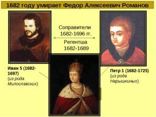 1682 году умирает Федор Алексеевич Романов Петр 1 (1682-1725) (из рода Нарышк