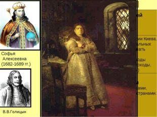 Софья Алексеевна (1682-1689 гг.) В.В.Голицын «Вечный мир» 1686 г. с Польшей А