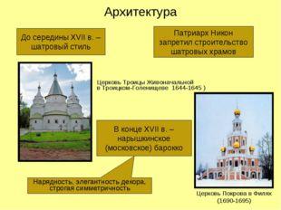 Архитектура До середины XVII в. – шатровый стиль Патриарх Никон запретил стро