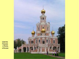 Церковь Покрова в Филях, в Москве