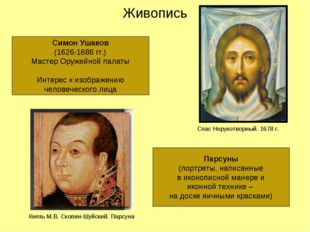 Живопись Симон Ушаков (1626-1686 гг.) Мастер Оружейной палаты Интерес к изобр
