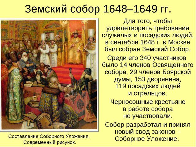 Земский собор 1648–1649 гг. Для того, чтобы удовлетворить требования служилых...