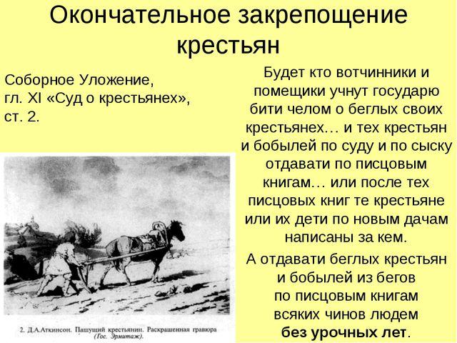Окончательное закрепощение крестьян Будет кто вотчинники и помещики учнут гос...