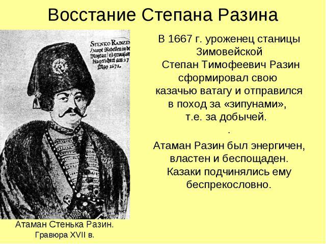 Восстание Степана Разина В 1667 г. уроженец станицы Зимовейской Степан Тимофе...