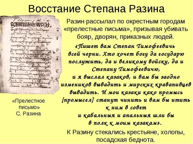 Восстание Степана Разина Разин рассылал по окрестным городам «прелестные пись...
