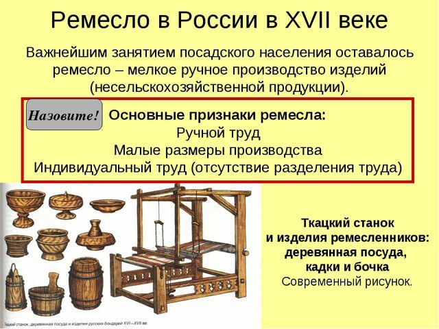 Ремесло в России в XVII веке Важнейшим занятием посадского населения оставало...