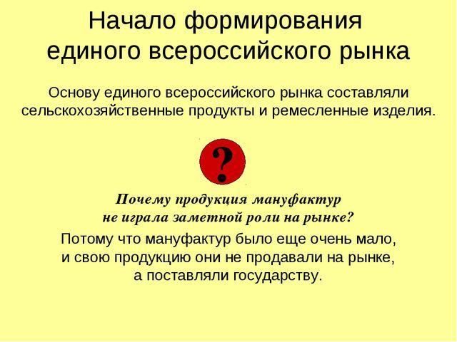 Начало формирования единого всероссийского рынка Основу единого всероссийског...
