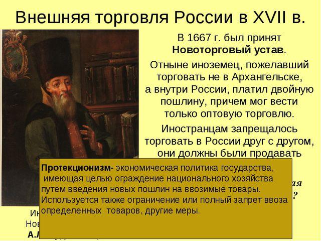 Внешняя торговля России в XVII в. В 1667 г. был принят Новоторговый устав. От...